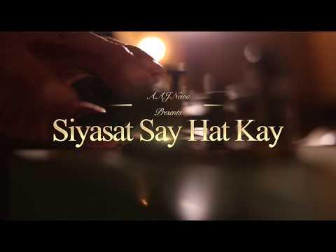siyasat_say_hat_kay